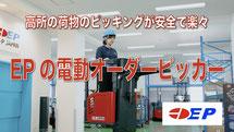 E-P EQUIPMENT JAPAN(有)