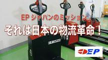 E-P ジャパン株式会社