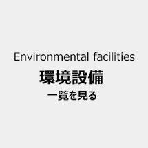mundo環境設備