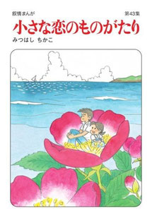 単行本が第43集まで出ている。