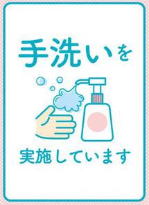▲痛くない脱毛サロンDione吉祥寺店 新型コロナウイルス感染症対策・手洗いを実施しています