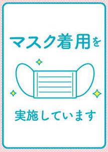 ▲痛くない脱毛サロンDione吉祥寺店 新型コロナウイルス感染症対策・マスク着用を実施しています
