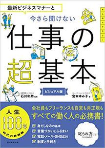 最新ビジネスマナーと 今さら聞けない仕事の超基本 朝日新聞出版