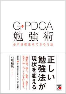 G+PDCA勉強術,必ず目標達成できる方法