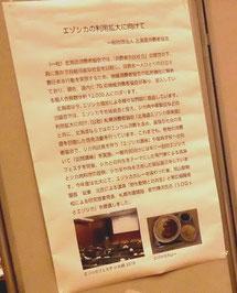 北海道消費者協会PR写真