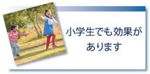 小学生の体力を向上させる運動指導