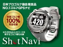 No.1ゴルフGPSナビ「ShotNavi」