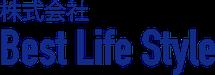ロゴ_株式会社ベストライフスタイル