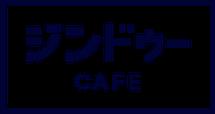 JimdoCafe ロゴ