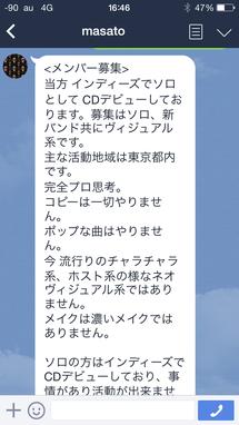 LINEでのサービス説明3