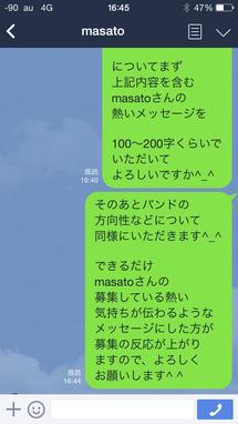 LINEでのサービス説明2