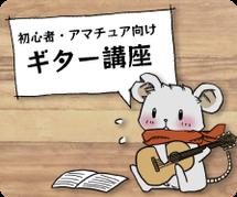 初心者・アマチュア向けギターレッスン(クラシックギター、フォークギター、エレキギター)練習