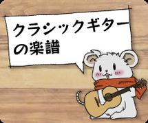 初心者から楽しめるクラシックギターの楽譜(タブ譜)(フォークギターでも可)