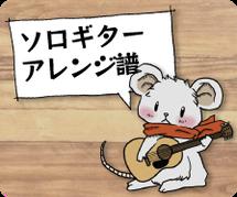 初心者用ソロギターアレンジ譜 フォークギター、クラシックギターの楽譜(タブ譜)、練習