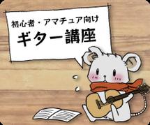 初心者・アマチュア向けギター講座(クラシックギター、フォークギター、エレキギター対応)