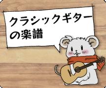 初心者からのクラシックギター楽譜(タブ譜)(フォークギターでも可)、練習