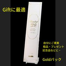 5本入りGoldパック、金箔文字で綺麗です
