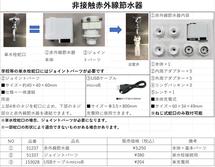 ★非接触赤外線節水器 付属品