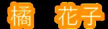 ―Tachibana Hanako―