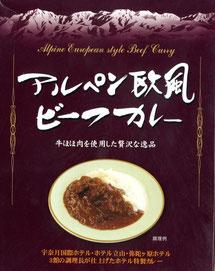 富山・アルペン欧風カレー