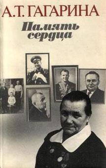 Гагарина, А. Т. Память сердца [Текст] : [воспоминания] / А. Т. Гагарина