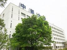 (中部大学にて)
