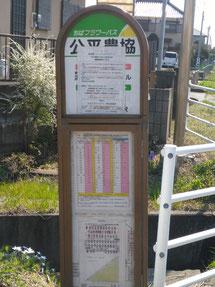 城西国際大学 アパート バス停 千葉行き 東京行き フラワライナー シーサイドライナー