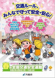 令和2年 春の全国交通安全運動ポスター