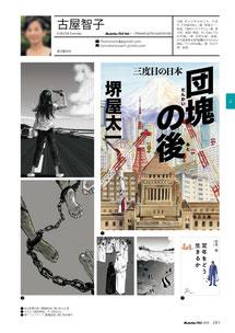 「イラストレーションファイル2018」(玄光社刊)下巻のP.279