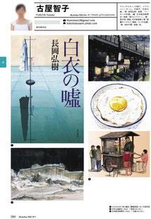 「イラストレーションファイル2017」(玄光社刊)下巻のP.280