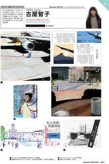 「イラストレーションファイル2015」(玄光社刊)下巻のP.291