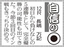 若松ボート予想欄(自信の二重丸) 新聞の見方/スポーツ報知西部本社版