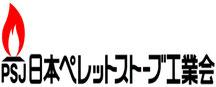 日本ペレットストーブ工業会