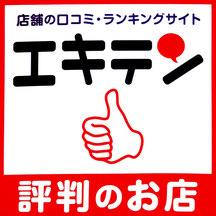 エキテン,東大阪,不動産,住家,すみか,sumika