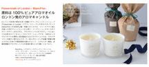 関東雑誌での特集とっておきの贈り物に選ばれたフラワーストークのアロマキャンドル掲載記事。