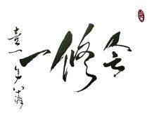 作 周玉鑫