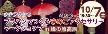 九州初開催! 9月21日(木)福岡市・サンカクヤ薬院店「プラバンで作る立体の花コサージュ+季節のキーチャーム」ワークショップ