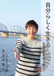 著書:自分らしく生きる(星雲社)2016.11