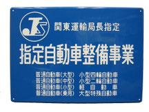 指定整備工場の証の看板