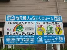 所沢市周辺の外壁塗り替えは美匠住宅塗装へ。