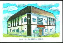 #日本キリスト教会#室蘭教会#画像#イラスト#絵はがき