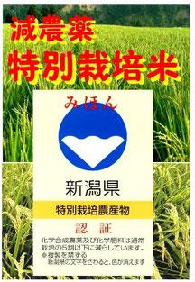 安心・安全、減農薬特別栽培米