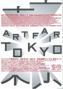アートフェア東京 2014