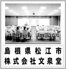 島根県中小企業家同友会 例会 たのう米穀