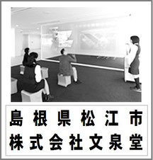 島根県松江市・文泉堂 時間短縮 労働時間
