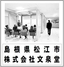 山陰 島根 松江 経営 経済 セミナー