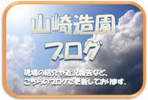 山崎造園のBlog