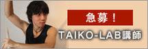 急募! TAIKO-LAB講師