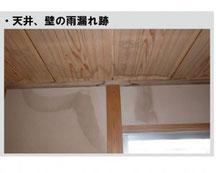天井・壁の雨漏り
