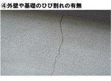 外壁や基礎のひび割れの有無